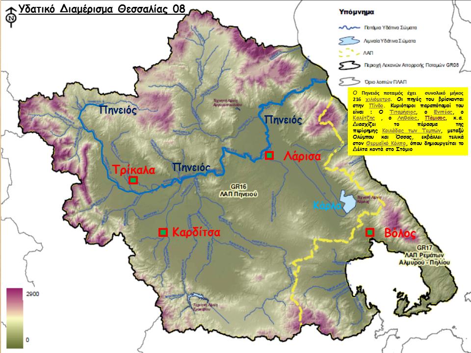 Μορφολογικός Χάρτης Υδατικού Διαμερίσματος Θεσσαλίας