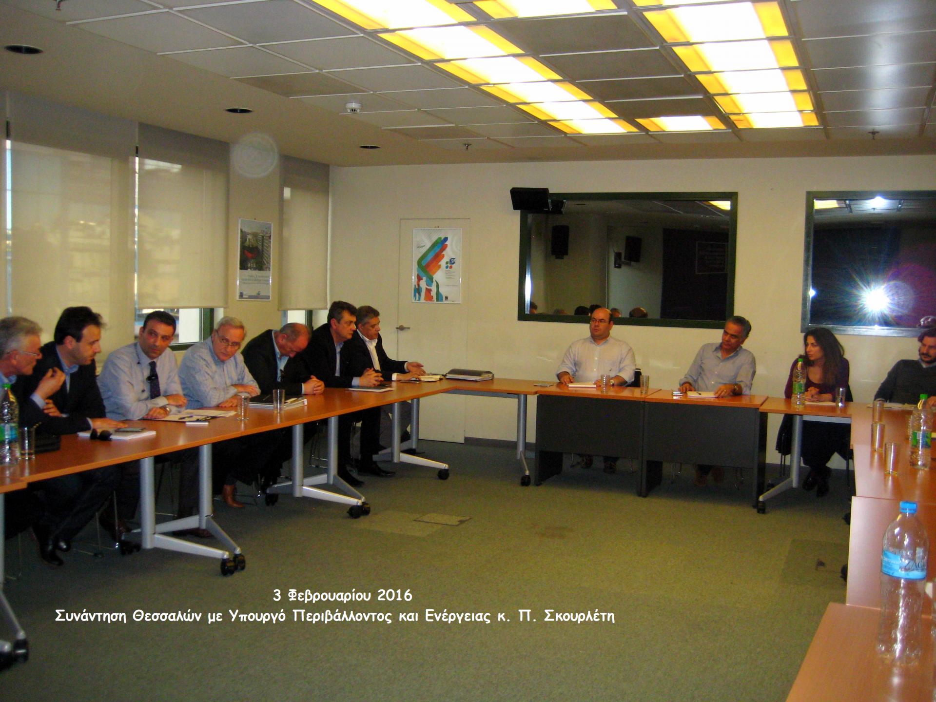 2016 02 03 Συνάντηση με Π. Σκουρλέτη - Υπουργό Περιβάλλοντος και Ενέργειας