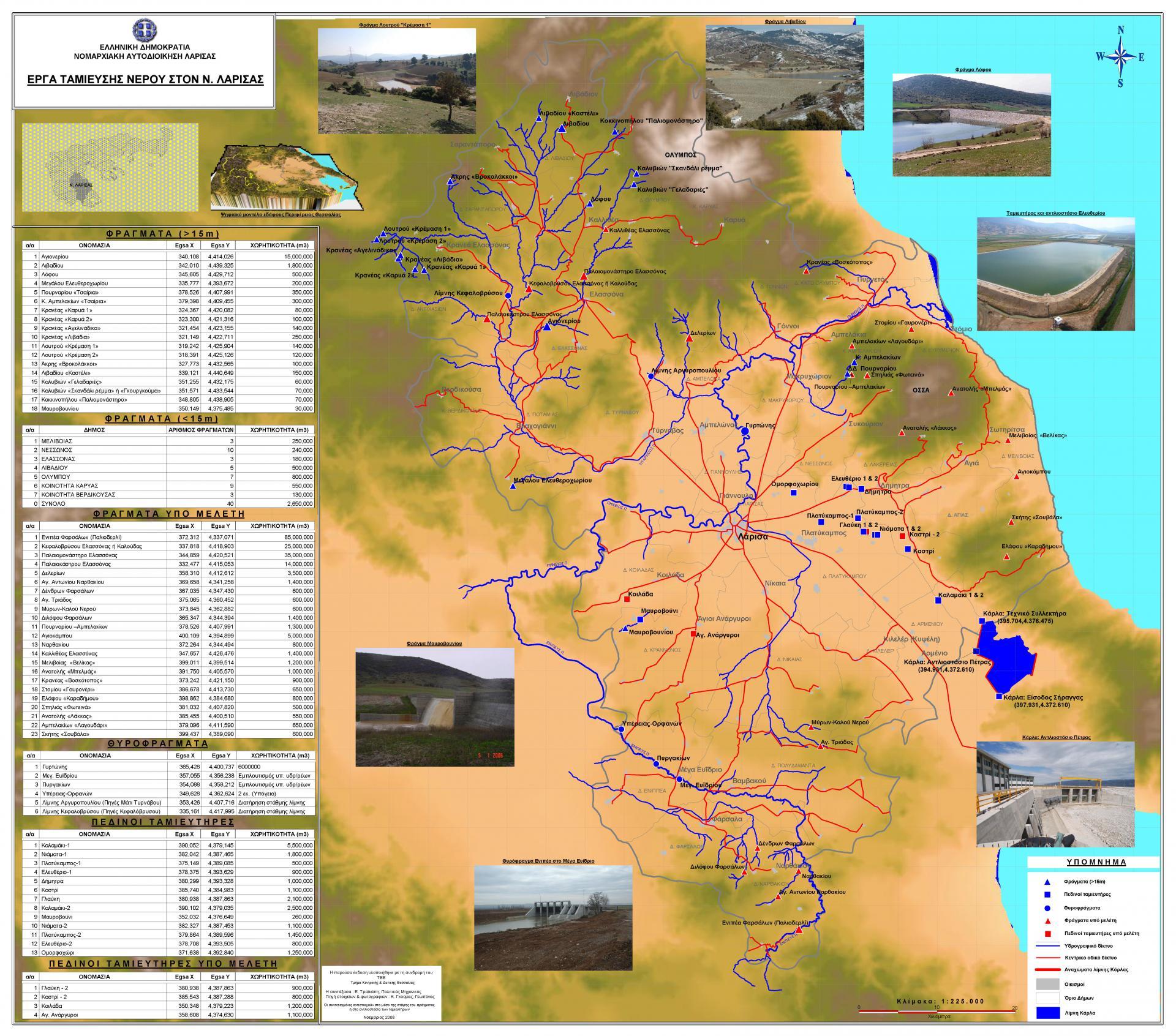 Χάρτης Έργων Ταμίευσης Νομού Λάρισας