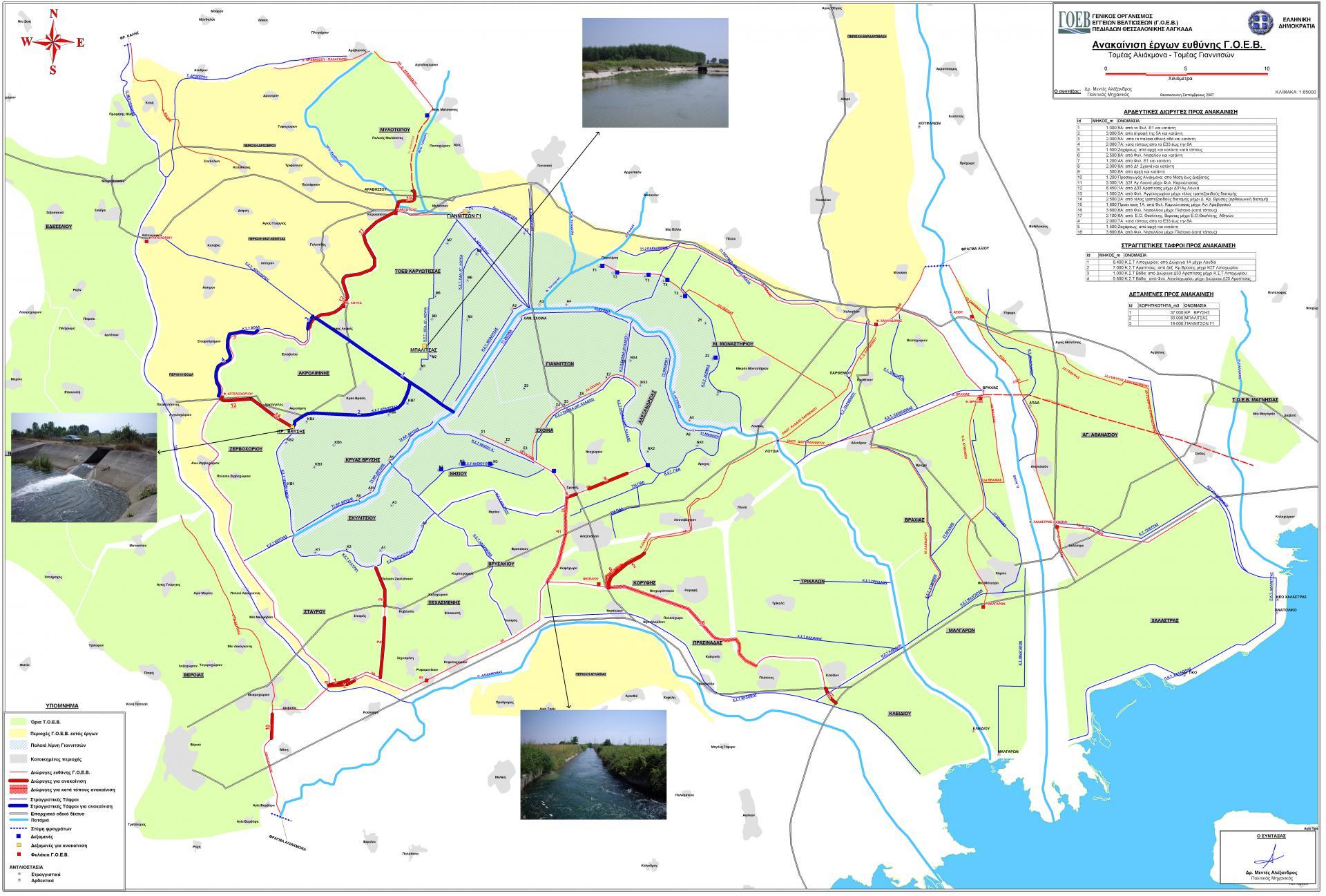 Χάρτης Έργων ΓΟΕΒ Πεδιάδας Θεσσαλονίκης - Λαγκαδά