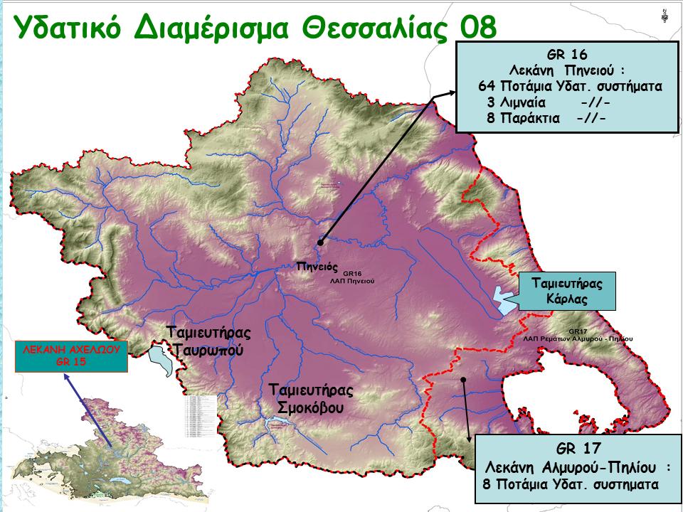 Χάρτης Υδατικού Διαμερίσματος Θεσσαλίας GR 08 - ΛΑΠ GR16 - GR 17
